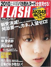 flash_20100420.jpg