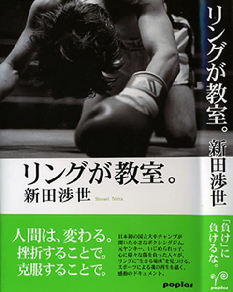 ring-ga-kyoushitsu.jpg